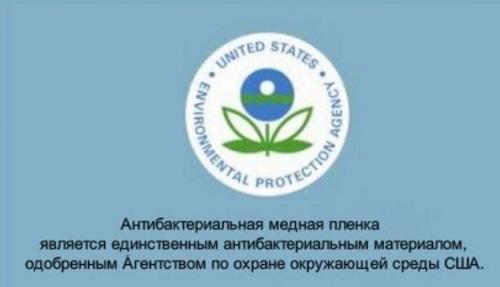 одобрена Агенством по охране окружающей среды США